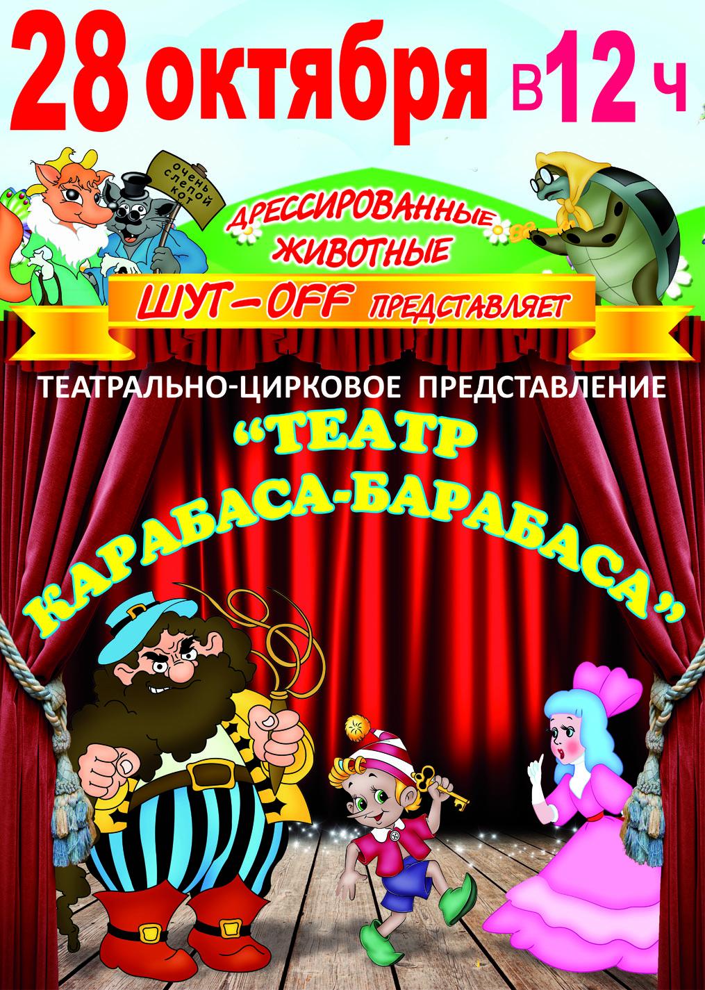 картинка на афишу детского праздника